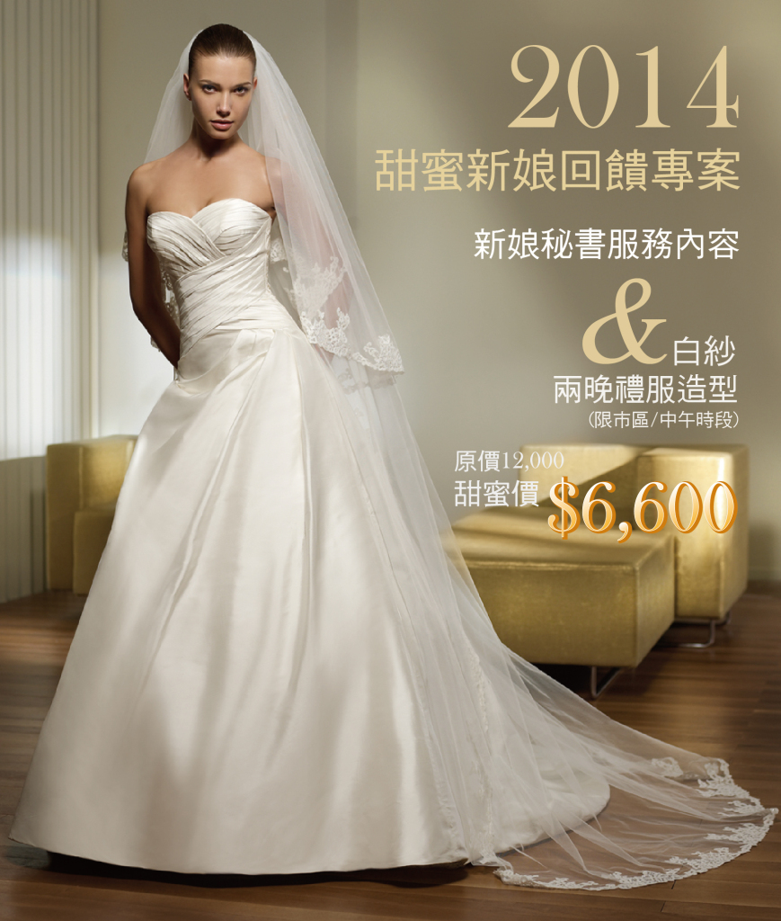 2014甜蜜新娘回饋專案