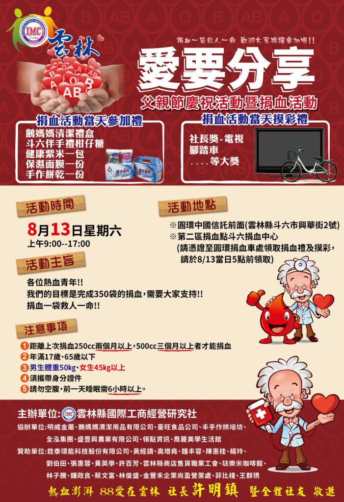 1050610-imc捐血活動海報-01