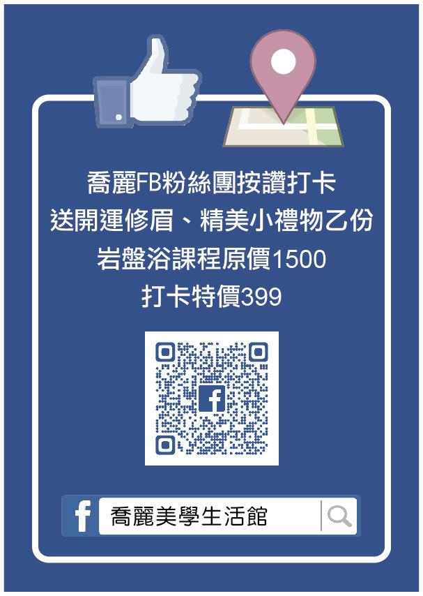 1060111-喬麗福袋.打卡.愛心-02